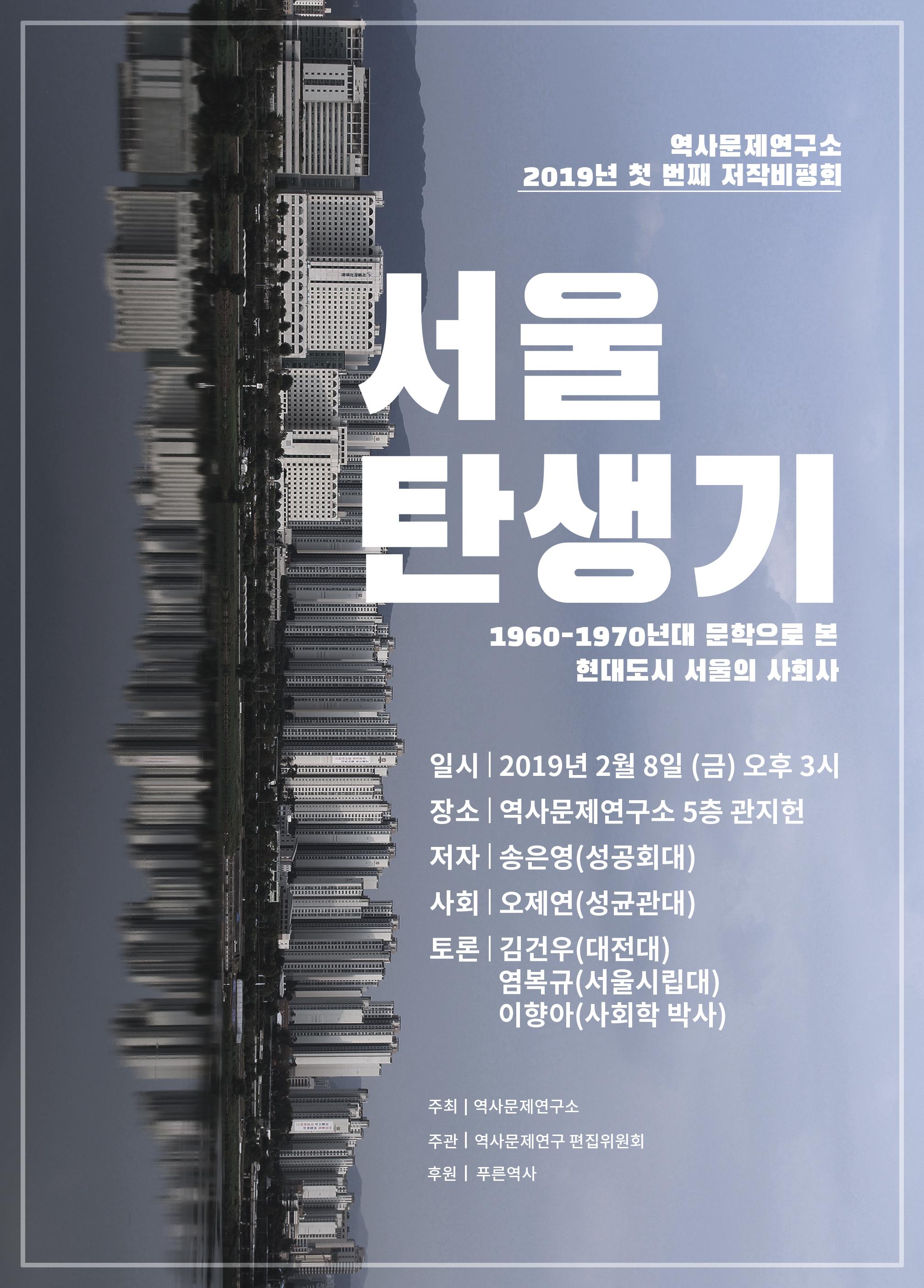 서울탄생기
