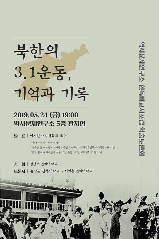"""한독비교사포럼 """"북한의 3.1운동, 기억과 기록"""""""