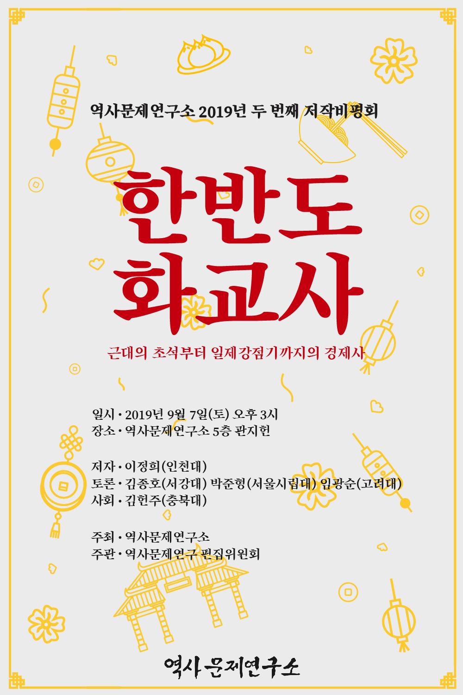 2019년 저작비평회 2탄 <한반도 화교사>