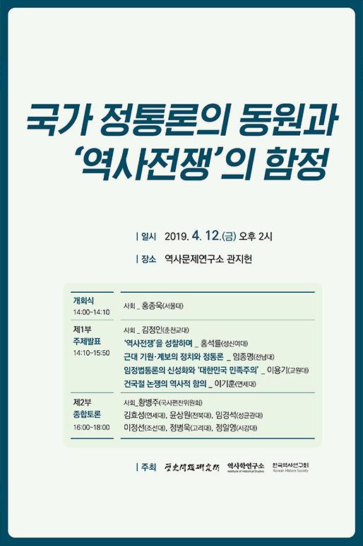 역사 3단체 학술회의 개최